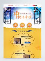 中秋节促销淘宝首页模板图片