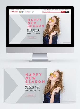 秋季女装淘宝banner