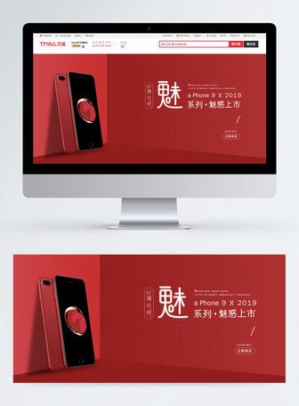 淘宝手机banner