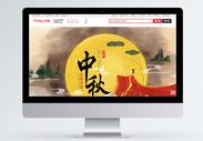 中秋月饼促销淘宝首页图片