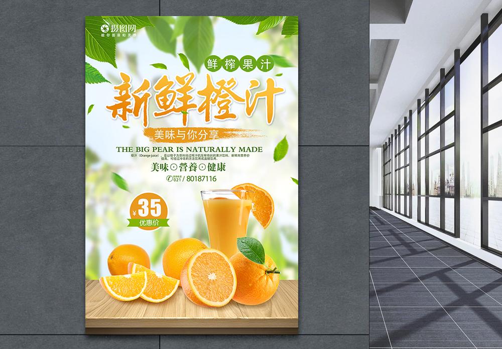 新鲜橙汁促销海报图片