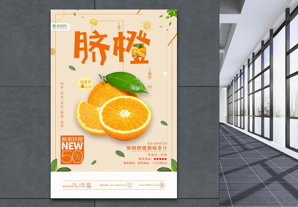 脐橙海报设计图片