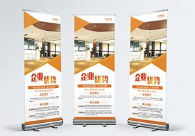 企业介绍宣传x展架图片
