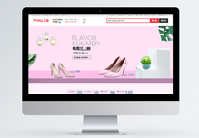 粉色新风尚女鞋小清新简约女鞋首页图片