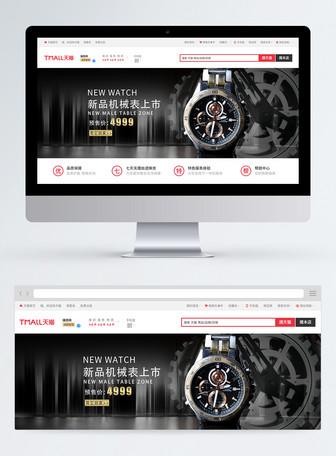 机械手表促销淘宝banner