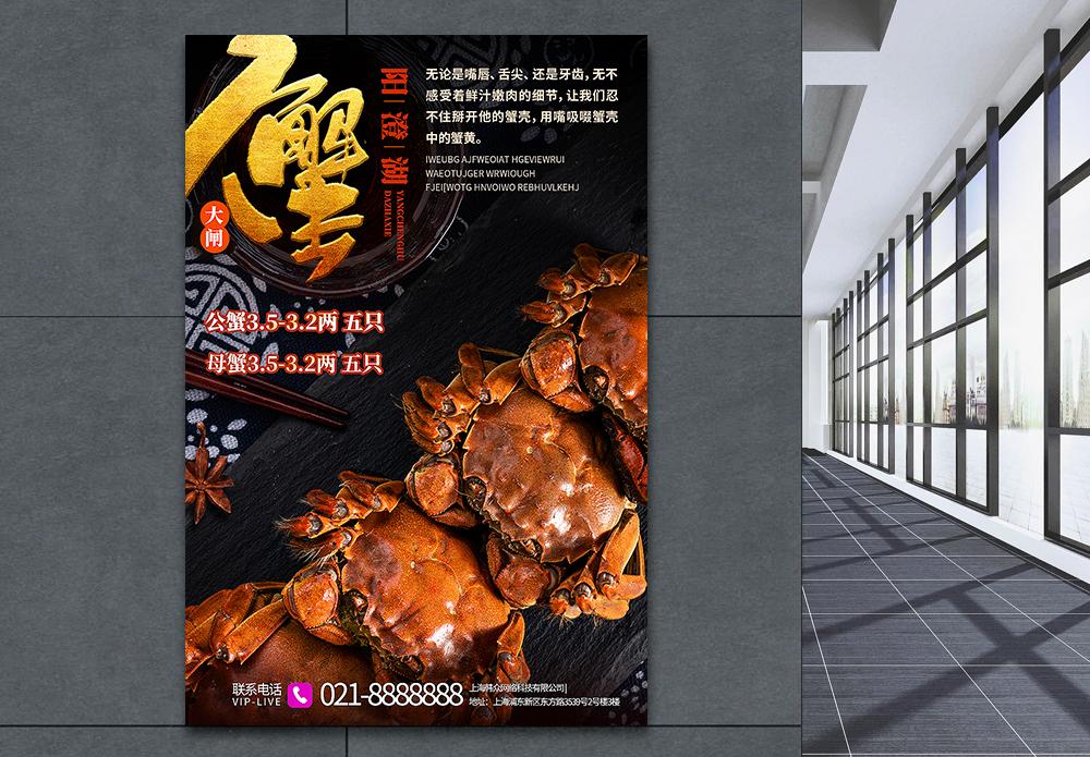 秋季美味阳澄湖大闸蟹促销海报图片