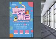 夏季清仓促销海报图片