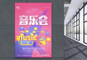 粉色可爱音乐会海报图片