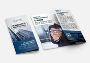 蓝色高端企业三折页图片