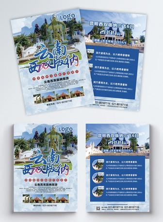云南西双版纳旅游宣传单