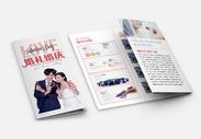 婚礼婚庆公司三折页图片