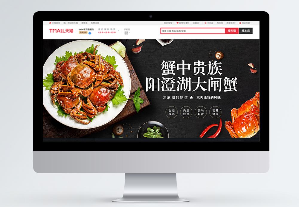 美味大闸蟹新品上市淘宝首页图片