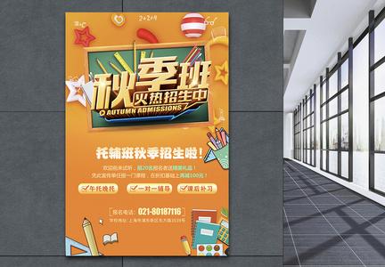 秋季辅导补习班火热招生促销海报图片