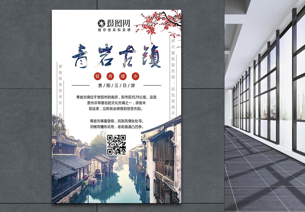 古镇旅游海报图片