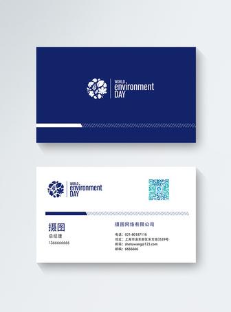 企业高端蓝色名片设计模板