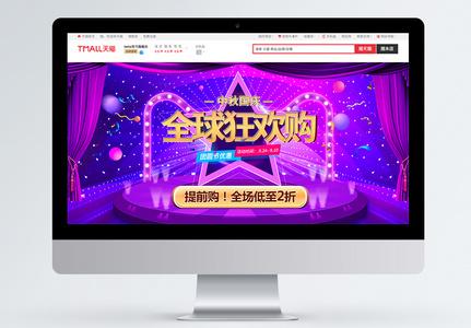 中秋国庆全球狂欢购淘宝首页图片