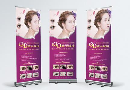 3D睫毛嫁接x展架图片