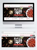 美味海鲜小龙虾促销淘宝banner图片