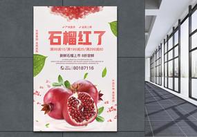 石榴红了水果海报图片