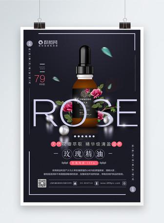 玫瑰精油海报