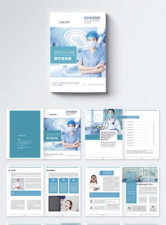 医疗宣传画册
