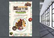 牛排美食促销海报图片