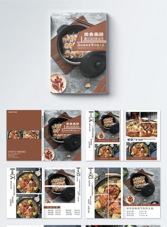 中餐菜品美食画整套册