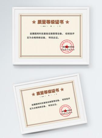 管理设施等级认定证书