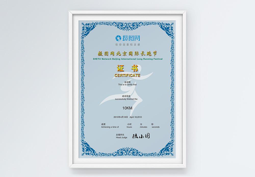 蓝色运动会参赛证书图片