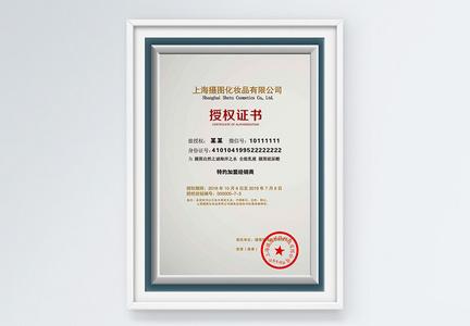 简约边框化妆品授权证书图片
