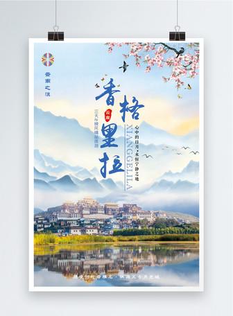 云南香格里拉旅游海报
