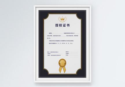 黑金大气业务授权证书图片