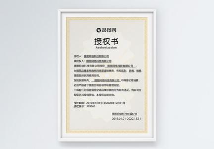 简单大气品牌授权书图片