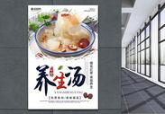 养生汤美食海报图片