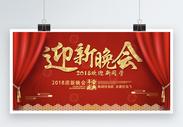 红色喜庆迎新晚会展板图片
