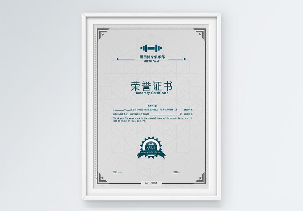 健身运动荣誉证书图片