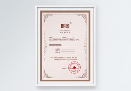 商标授权代理证书图片