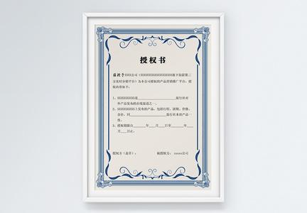 蓝色边框授权书图片