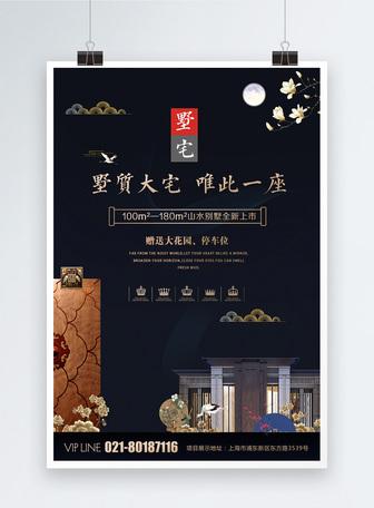 中式唯美地产海报