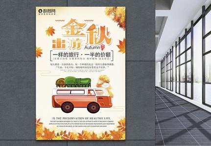 金秋出游旅游海报图片