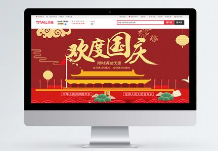 国庆节电商淘宝首页模板图片