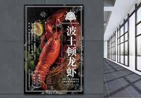 波士顿龙虾促销海报图片