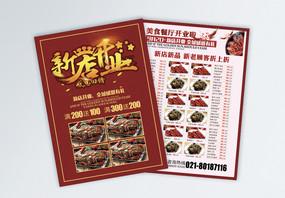 餐饮店开业促销宣传单图片
