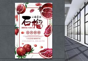 云南红石榴水果海报图片