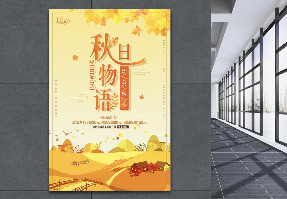秋日物语秋季上新海报图片