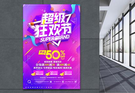 超级狂欢节促销海报图片