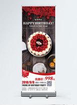 生日蛋糕促销活动X展架图片