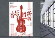 音乐社团招新海报图片