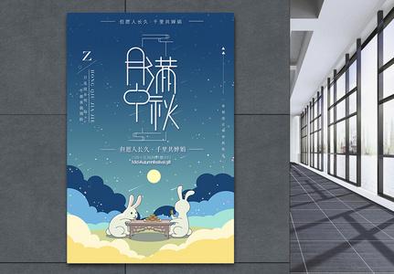 月满中秋海报设计图片