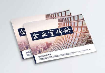 商务宣传画册封面图片